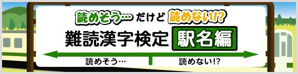 読めそう…だけど読めない!?難読漢字検定:駅名編
