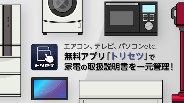 エアコン、テレビ、パソコンetc. 無料アプリ「トリセツ」で家電の取扱説明書を一元管理!