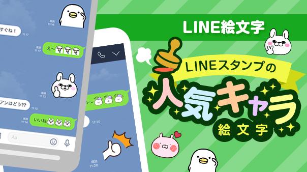 LINE絵文字 LINEスタンプの人気キャラ絵文字