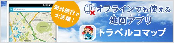 海外旅行で大活躍!オフラインでも使える地図アプリ「トラベルコマップ」