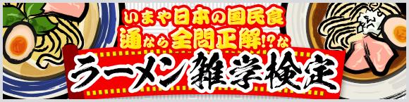 いまや日本の国民食 通なら全問正解!?なラーメン雑学検定