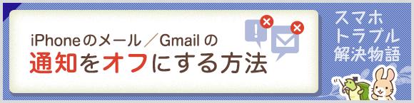 「iPhoneのメール/Gmailの通知をオフにする方法」スマホトラブル解決物語