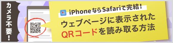 カメラ不要!iPhoneならSafariで完結!ウェブページに表示されたQRコードを読み取る方法
