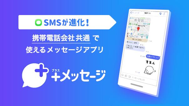 SMSが進化!携帯電話会社共通で使えるメッセージアプリ +メッセージ