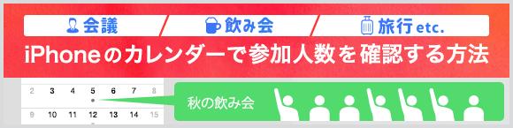 会議/飲み会/旅行etc. iPhoneのカレンダーで参加人数を確認する方法