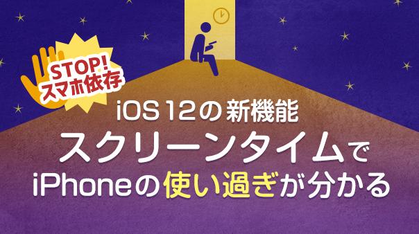 STOP!スマホ依存 iOS 12の新機能「スクリーンタイム」でiPhoneの使い過ぎが分かる