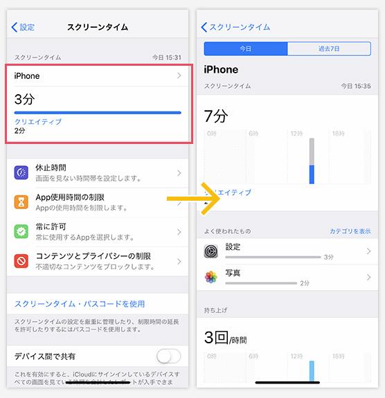 無視 制限 を タイム Iphone スクリーン 【iPhone】スクリーンタイムの「制限を無視」を非表示、消す方法について