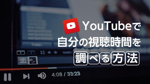 YouTubeで自分の視聴時間を調べる方法