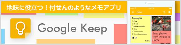 地味に役立つ!付せんのようなメモアプリ Google Keep