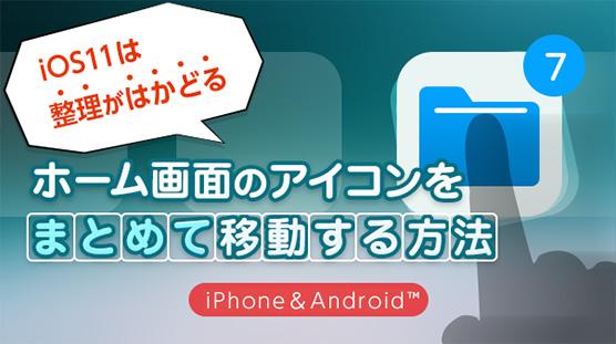 613e4ba184 iPhoneでホーム画面を整理するとき。アプリのアイコンを個別に移動させていませんか?