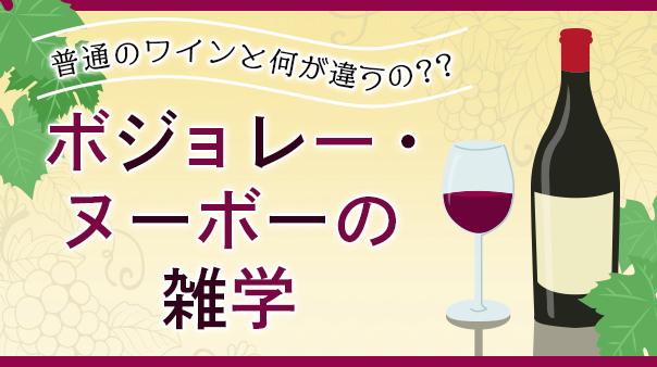 普通のワインと何が違うの??ボジョレー・ヌーボーの雑学