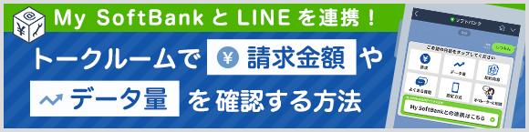 My SoftBankとLINEを連携!トークルームで請求金額やデータ量を確認する方法