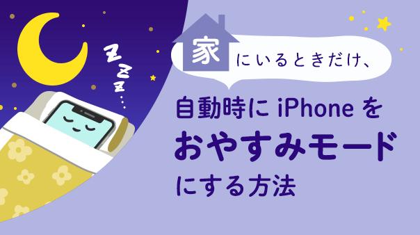 家にいるときだけ、自動的にiPhoneをおやすみモードにする方法