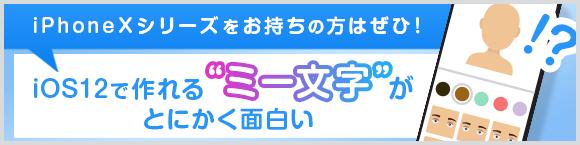"""iPhone Xシリーズをお持ちの方はぜひ!iOS 12で作れる""""ミー文字""""がとにかく面白い"""