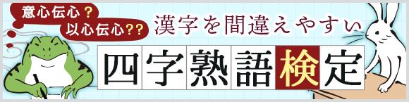 意心伝心?以心伝心??漢字を間違えやすい四字熟語検定
