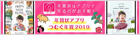 年賀状はアプリで作るのがお手軽!「年賀状アプリ つむぐ年賀2019」