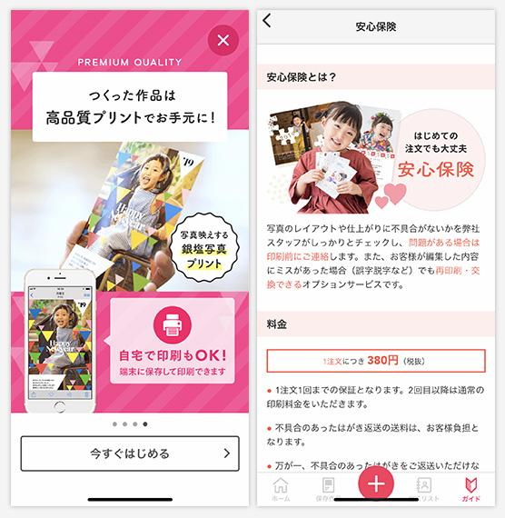 自宅 無料 年賀状 印刷 アプリ
