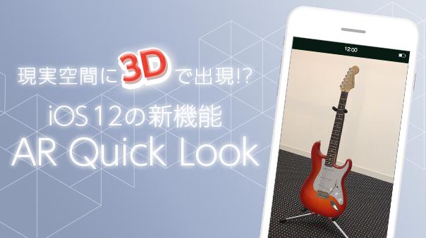 現実空間に3Dで出現!?iOS 12の新機能AR Quick Look