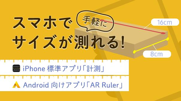 スマホで手軽にサイズが測れる!iPhone標準アプリ「計測」&Android向けアプリ「AR Ruler」