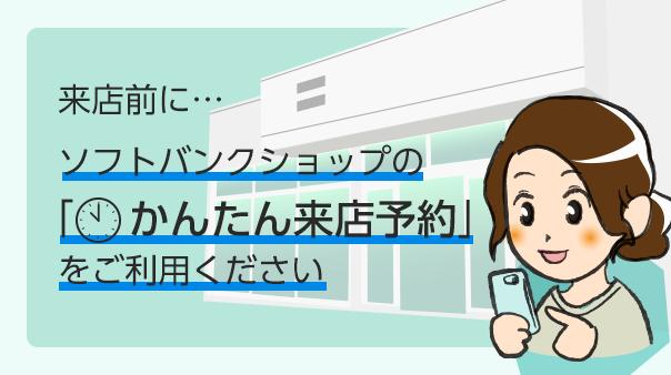 ソフトバンク ショップ 予約