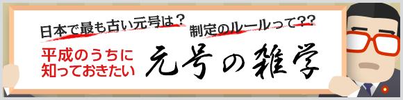 日本で最も古い元号は?制定のルールって??平成のうちに知っておきたい元号の雑学