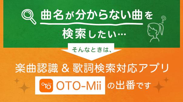 曲名が分からない曲を検索したい…そんなときは、楽曲認識&歌詞検索対応アプリ「OTO-Mii」の出番です