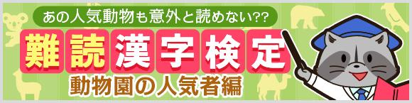 あの人気動物も意外と読めない??難読漢字検定:動物園の人気者編