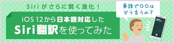 Siriがさらに賢く進化!iOS 12から日本語対応したSiri翻訳を使ってみた
