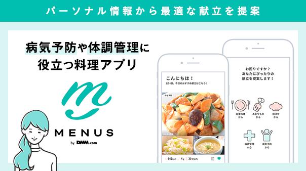 パーソナル情報から最適な献立を提案 病気予防や体調管理に役立つ料理アプリ「MENUS」