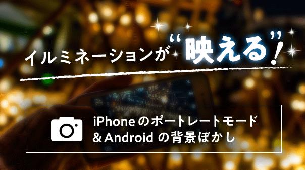 """イルミネーションが""""映える!""""iPhoneのポートレートモード&Androidの背景ぼかし"""
