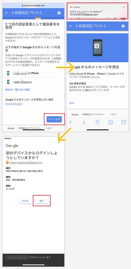 認証 段階 gmail 2