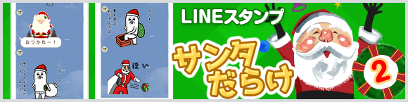 LINEスタンプ サンタだらけ②
