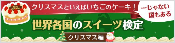 クリスマスといえばいちごのケーキ!…じゃない国もある 世界各国のスイーツ検定:クリスマス編
