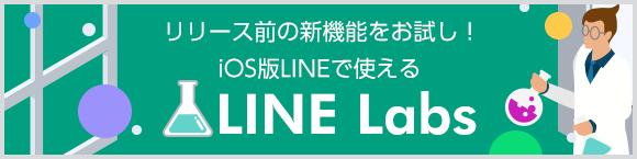 リリース前の新機能をお試し!iOS版LINEで使える「LINE Labs」