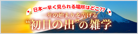 """日本一早く見られる場所はどこ??一年の始まりを告げる""""初日の出""""の雑学"""