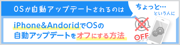 OSが自動アップデートされるのはちょっと…という人に iPhone&AndoridでOSの自動アップデートをオフにする方法