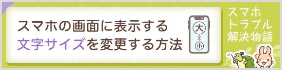 スマホの画面に表示する文字サイズを変更する方法 スマホトラブル解決物語