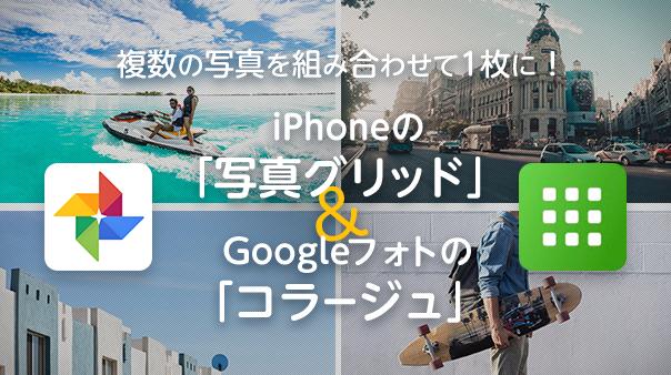 複数の写真を組み合わせて1枚に!iPhoneの「写真グリッド」&Google フォトの「コラージュ」