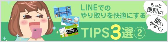 もっと便利に!使いやすく!LINEでのやり取りを快適にするTIPS3選②