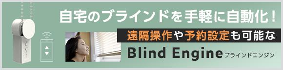 自宅のブラインドを手軽に自動化!遠隔操作や予約設定も可能な「Blind Engine(ブラインドエンジン)」