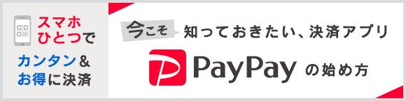 スマホひとつでカンタン&お得に決済 今こそ知っておきたい、決済アプリ「PayPay」の始め方