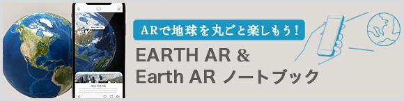 ARで地球を丸ごと楽しもう!EARTH AR&Earth AR ノートブック