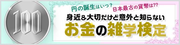 円の誕生はいつ?日本最古の貨幣は??身近&大切だけど意外と知らないお金の雑学検定