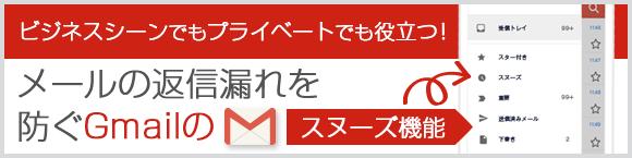 ビジネスシーンでもプライベートでも役立つ!メールの返信漏れを防ぐGmail™の「スヌーズ」機能