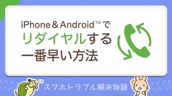 iPhone&Android™でリダイヤルする一番早い方法 スマホトラブル解決物語