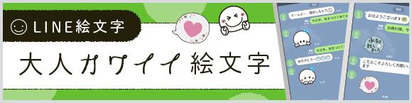 LINE絵文字 大人カワイイ絵文字