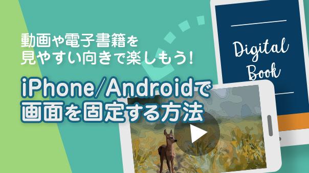 動画や電子書籍を見やすい向きで楽しもう!iPhone/Android™で画面を固定する方法