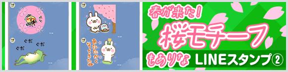 LINEスタンプ 春が来た!桜モチーフもありなLINEスタンプ②