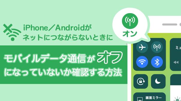 iPhone/Android™がネットにつながらないときに モバイルデータ通信がオフになっていないか確認する方法