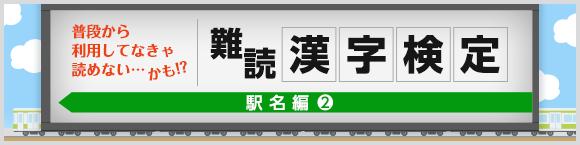 普段から利用してなきゃ読めない…かも!?難読漢字検定:駅名編②
